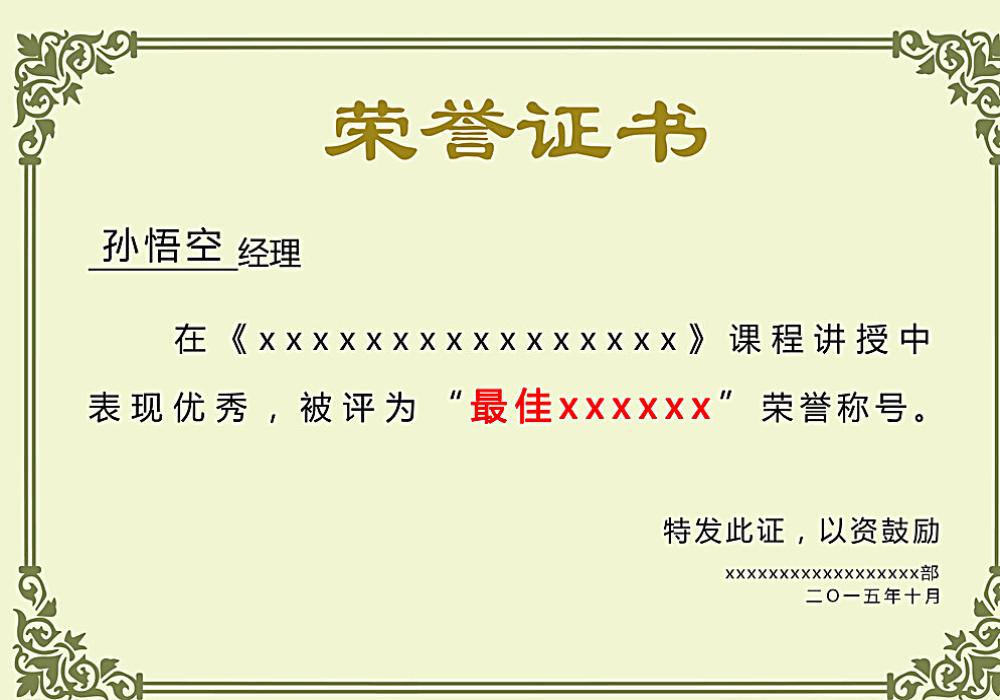 榮譽證書三