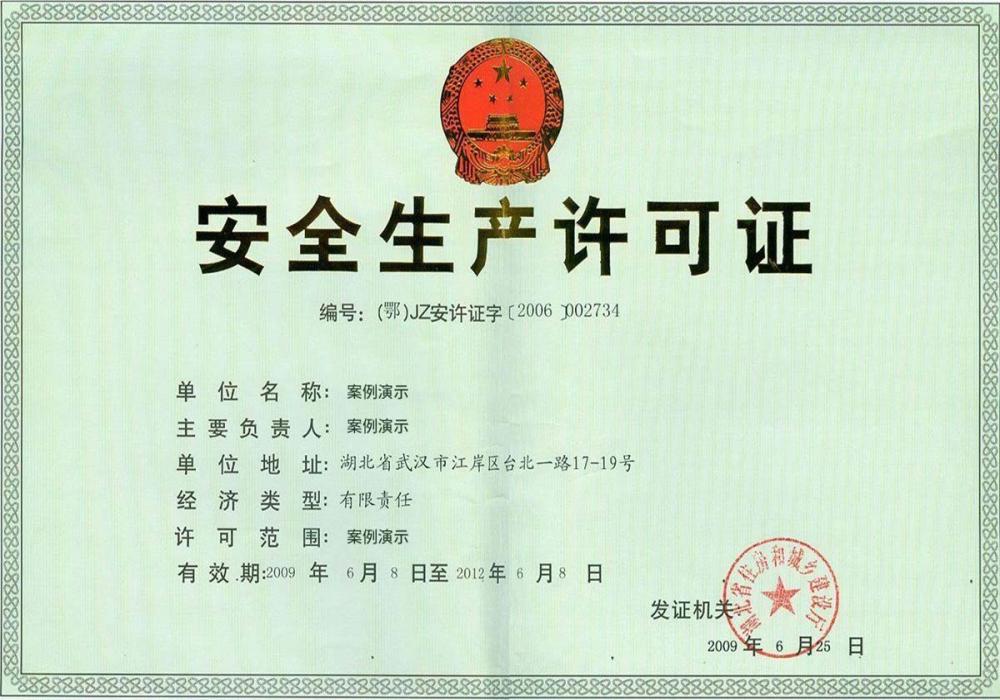 榮譽證書四